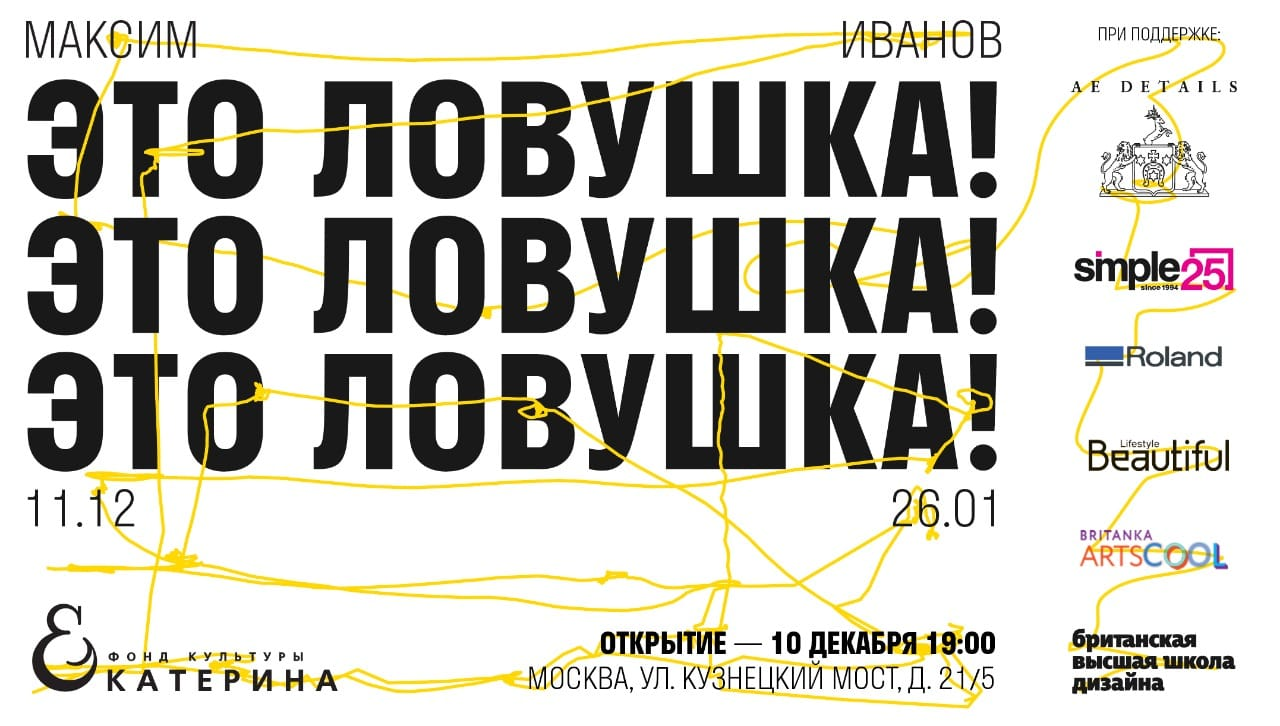 Проект Максима Иванова «Это ловушка!»