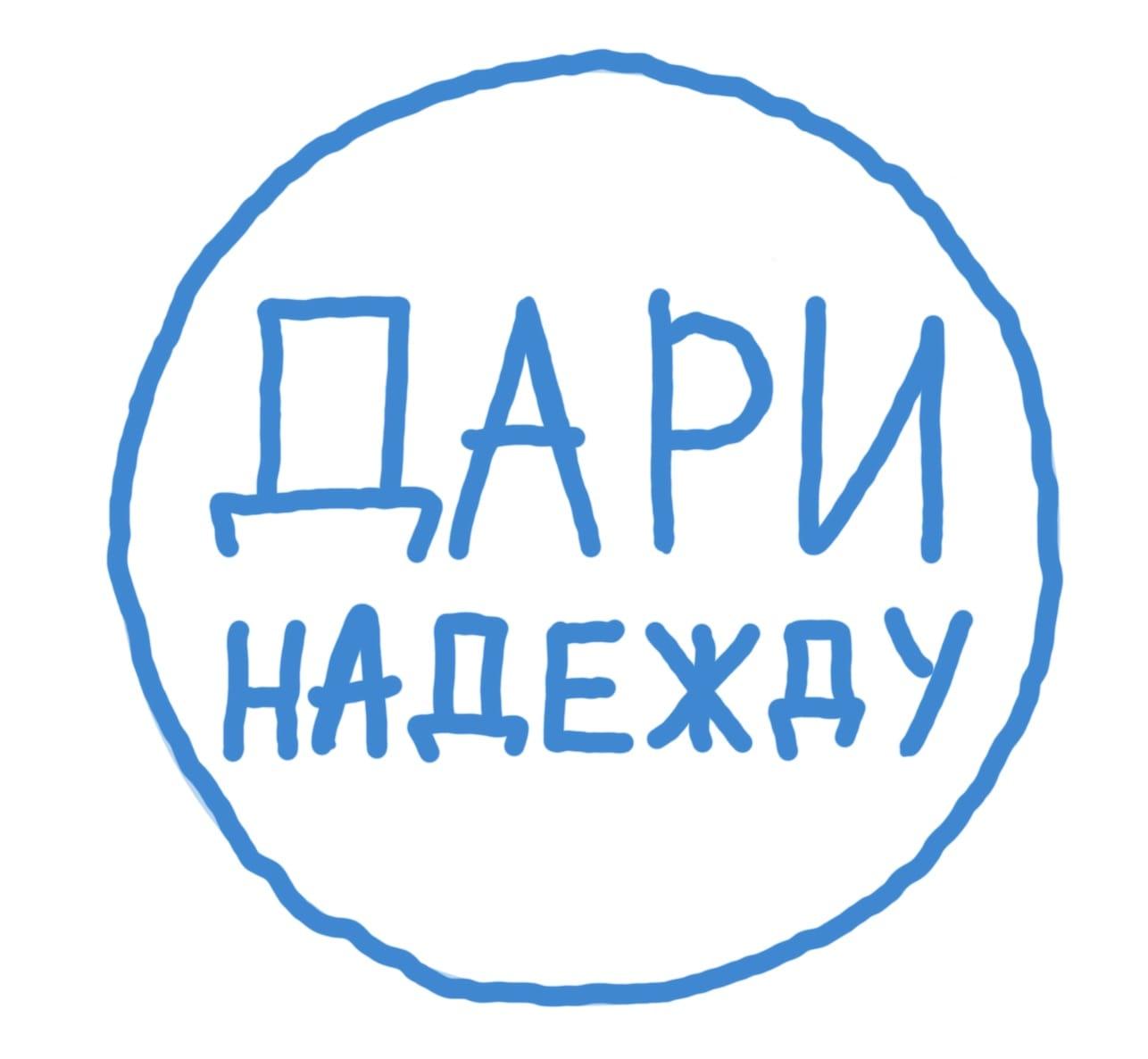 """Благотворительный Фонд """"Дари Надежду"""""""