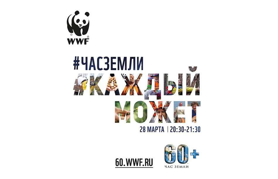 Likee и WWF запускают совместный челлендж в поддержку акции «Час Земли»