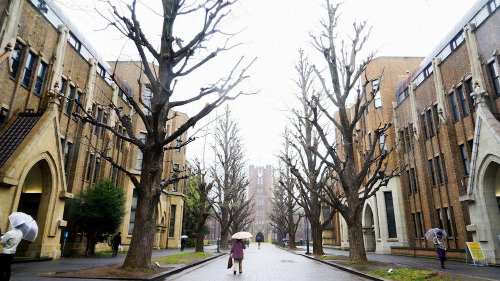 Токийский исследовательский университет