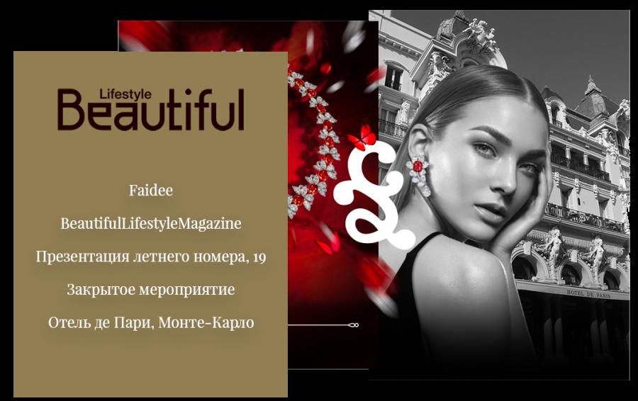 презентация летнего номера журнала Beautiful Lifestyle
